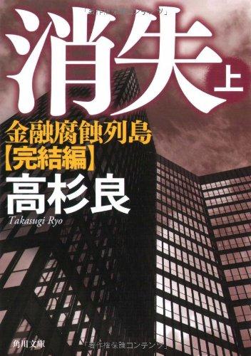 消失 上  金融腐蝕列島・完結編 (角川文庫)の詳細を見る