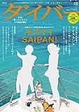 月刊ダイバー No.420 (2016-05-10) [雑誌]