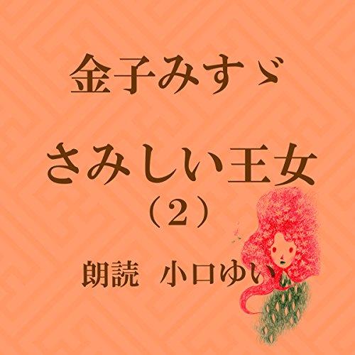 さみしい王女 (2) | 金子 みすゞ