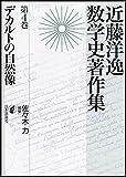 デカルトの自然像  近藤洋逸数学史著作集 第4巻