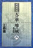 天の華・地の風3 (fukkan.com)