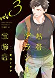 熱帯デラシネ宝飾店(3) (ウィングス・コミックス)