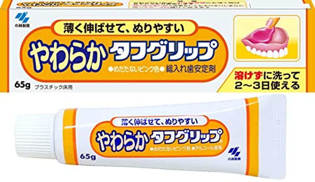 ぞっとするような二年生受粉するやわらかタフグリップ 総入れ歯安定剤 歯ぐきになじむピンク色 65g