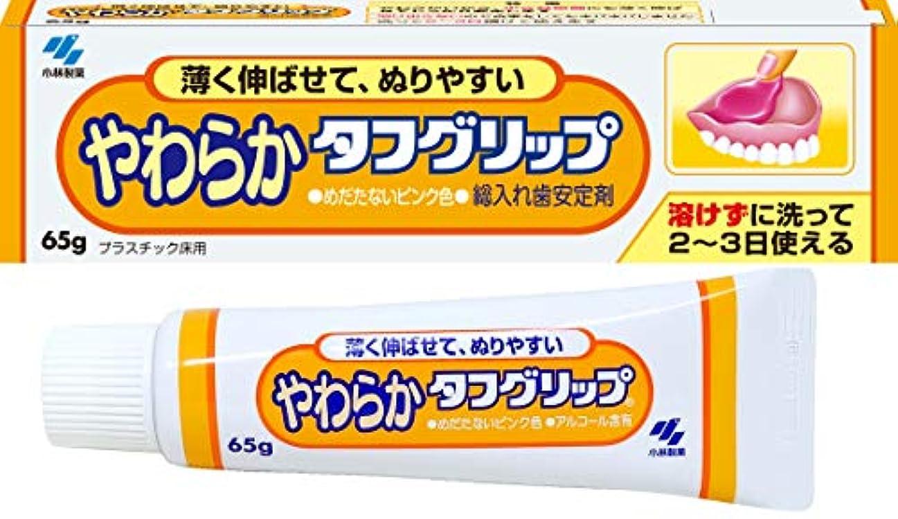 ラックプラスチック復活するやわらかタフグリップ 総入れ歯安定剤 歯ぐきになじむピンク色 65g