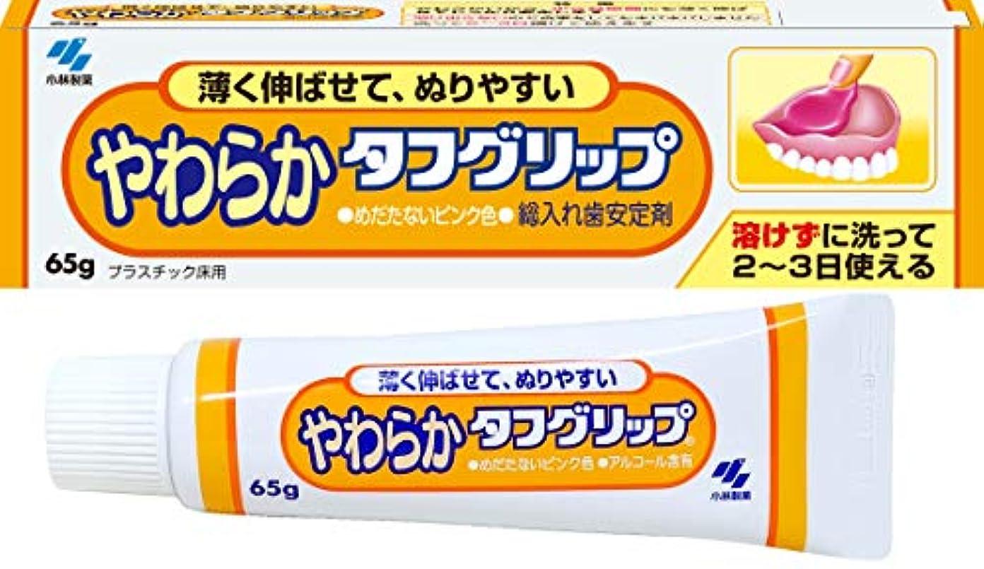 キャンドル波紋提供やわらかタフグリップ 総入れ歯安定剤 歯ぐきになじむピンク色 65g