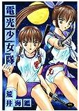 電光少女隊 / 荒井 海鑑 のシリーズ情報を見る