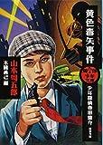 周五郎少年文庫 黄色毒矢事件 (新潮文庫) 画像