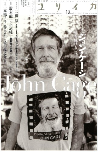ユリイカ2012年10月号 特集=ジョン・ケージ_鳴り続ける〈音) 生誕100年/没後20年の詳細を見る
