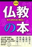 決定版 知れば知るほど面白い!仏教の本