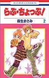 らぶ・ちょっぷ! 第2巻 (花とゆめCOMICS)