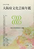 大阪府文化芸術年鑑 2007年版