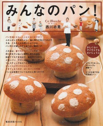 みんなのパン! (旭屋出版MOOK)