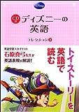CD付 ディズニーの英語 [コレクション3]