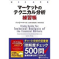 マーケットのテクニカル分析 練習帳