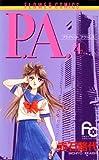 P.A.(4) (フラワーコミックス)