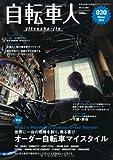 自転車人 2013冬号WINTER No.030 (別冊 山と溪谷)