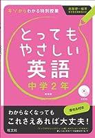【CD付】とってもやさしい英語 中学2年 新装版