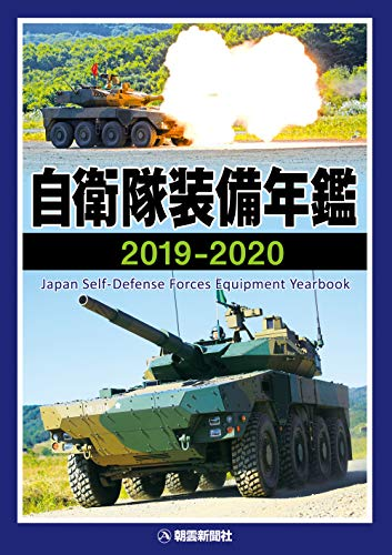 自衛隊装備年鑑2019-2020