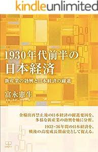 1930年代前半の日本経済:新産業の勃興と日本経済の躍進(22世紀アート)