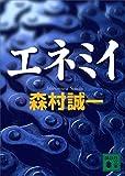 エネミイ (講談社文庫)