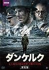 ダンケルク 完全版 DVD BOX 史上最大の撤退作戦・奇跡の10日間