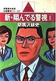 新・翔んでる警視〈2〉 (広済堂文庫)