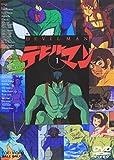 デビルマン(1)[DVD]