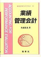 業績管理会計 (新会計学ライブラリ)