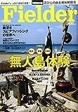 Fielder vol.16 大特集:無人島体験 (SAKURA・MOOK 91)
