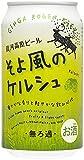 銀河高原ビール そよ風のケルシュ [ 缶350ml×24本 ]