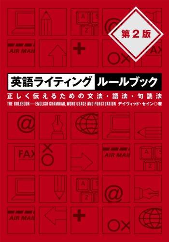 英語ライティングルールブック 第2版 正しく伝えるための文法・語法・句読法の詳細を見る