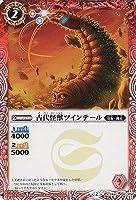 古代怪獣ツインテール C バトルスピリッツ ウルトラ怪獣超決戦 bsc24-002
