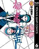 ねじまきカギュー 6 (ヤングジャンプコミックスDIGITAL)