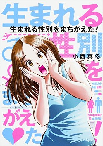 生まれる性別をまちがえた! (角川コミックス)の詳細を見る