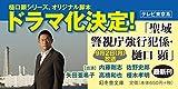 回帰 警視庁強行犯係・樋口顕 (幻冬舎文庫) 画像