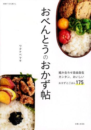 おべんとうのおかず帖 (別冊すてきな奥さん)