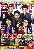デジタルTVガイド中部版 2021年 07 月号 [雑誌]