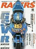 RACERS volume 40 スズキの第一期モトGPマシン、GSVーRの10年間 (SAN-EI MOOK)