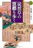 徒然草の京都を歩く (新撰 京の魅力)