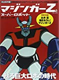 マジンガーZとスーパーロボット (英和ムック)