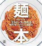 麺本―3ステップで作れる簡単で旨いパスタレシピ厳選50 (TWJ books)
