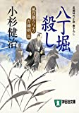 八丁堀殺し 風烈廻り与力・青柳剣一郎 (祥伝社文庫)
