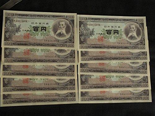 古銭日本銀行券B号100円板垣退助連番10枚セット