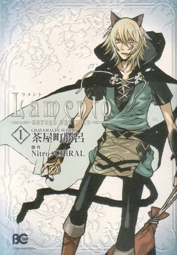 Lamento -BEYOND THE VOID- 1 (B's LOG Comics)の詳細を見る