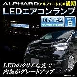 アルファード10系後期用 SMDLED球エアコンランプ【8個SET】