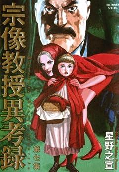 [星野之宣]の宗像教授異考録(7) (ビッグコミックススペシャル)