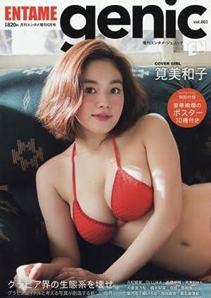 ENTAME genic(3) 2017年 06 月号 [雑誌]: ENTAME(エンタメ) 増刊