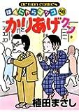 かりあげクン(50) (アクションコミックス)