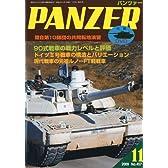 PANZER (パンツァー) 2009年 11月号 [雑誌]