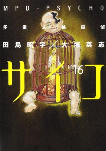 多重人格探偵サイコ (16) (角川コミックス・エース 23-33)の詳細を見る